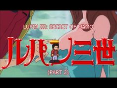 In this corrected edition of my sixth episode of Otaku Evolution, I finish my review of the classic Lupin III movie, Secret of Mamo!