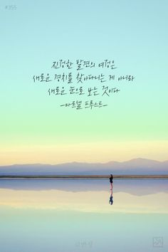 Good Vibes Quotes, Wise Quotes, Famous Quotes, Inspirational Quotes, Korean Text, Korean Words, Korean Writing, Korean Drama Quotes, Learn Korean