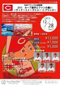 なんJやで~:広島カープファンの集い 料金13000円