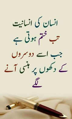 Beautiful Quotes Part 4 - Zubair Khan Afridi Diary【 Urdu Quotes With Images, Poetry Quotes In Urdu, Urdu Poetry Romantic, Love Poetry Urdu, Quotations, Poetry Pic, Motivational Quotes In Urdu, Quran Quotes Inspirational, Ali Quotes