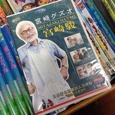 中国で売ってる宮﨑駿のDvdでの名前がヒドい事になっている