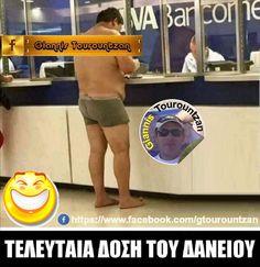 Funny Shit, Greek, Humor, Random, Memes, Funny Things, Humour, Meme, Funny Photos