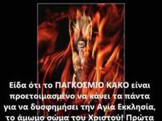 ΦΟΒΕΡΟ ΟΡΑΜΑ ΠΡΟΦΗΤΕΙΑ ΡΩΣΟΥ ΑΣΚΗΤΟΥ ΓΙΑ ΤΟ ΣΗΜΕΡΑ!!!