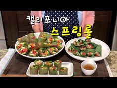 캘리포니아 스프링롤[Cal Spring Roll]CalBap#104​ - YouTube