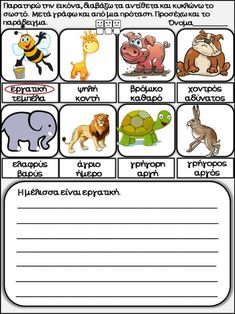 Speech Language Therapy, Speech And Language, Therapy Activities, Book Activities, School Border, Learn Greek, Pediatric Physical Therapy, Greek Language, School Worksheets