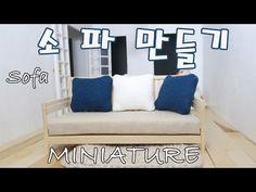 미니어쳐 소파 만들기 Miniature Sofa *Miniature &Dollhouse ミニアチュア - 레아네 미니하우스 - YouTube