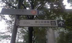 Directions to Sun Yat Sen Memorial Hall http://hub.me/aeMxy #Taiwan