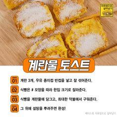 남녀노소 취향저격! '맛있는 토스트' 총모음! : 네이버 블로그 Bakery Menu, K Food, Soup And Sandwich, Korean Food, Food Plating, Appetizer Recipes, Brunch, Cooking Recipes, Tasty