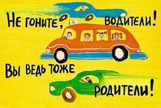 Будьте аккуратны на дорогах!  #Transportila #дороги #аккуратность #внимание #жизнь #семья #дети #транспортила