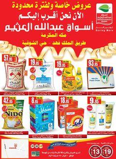 6862dbcaf عروض اسواق عبدلله العثيم ليوم الخميس 13/6/2019. Saudi markets offers