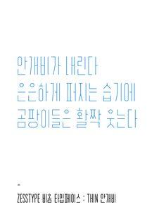 한글폰트 비가온다 PT02 무료배포 - 디지털 아트 · 브랜딩/편집, 디지털 아트, 브랜딩/편집, 그래픽 디자인, 타이포그래피