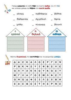 04. Η Αγγελική (2) Special Education, Fails, Periodic Table, Activities, Words, School, Greek, Periodic Table Chart, Periotic Table