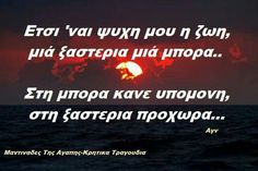 Greek Quotes, Good Night, Life Quotes, Inspirational Quotes, Wisdom, Letters, Messages, Humor, Sofa