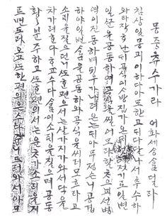 t116 B r1 박은미 09/ 한글서쳬총서 민체 (1) <몽중츄수가>