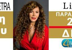 Η Ελένη Δήμου καλεσμένη στο Grand Opening του Terra Petra! Με την υποστήριξη του Web Music Radio