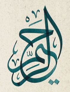 `The Merciful (One of the Names of God)