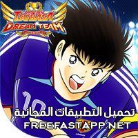 تحميل لعبة الكابتن ماجد Captain Tsubasa Dream Team اكسب الدوري بفريقك يعد Captain Tsubasa Dream Team اسم لعبة Android جديدة بأسل Captain Tsubasa Anime Tsubasa