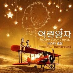 KPOP Music Lyrics: Hyolyn (Sistar) – Turnaround Lyrics [Hangul + Roma...