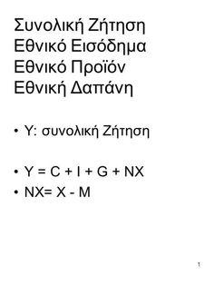 Συνολική Ζήτηση Εθνικό Εισόδημα Εθνικό Προϊόν Εθνική Δαπάνη> Math Equations