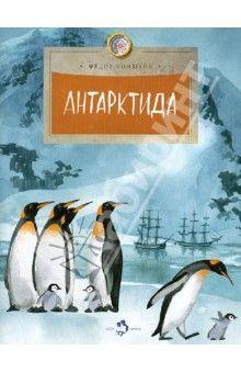 Федор Конюхов - Антарктида