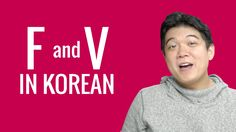 Ask a Korean Teacher with Jae - F and V in Korean