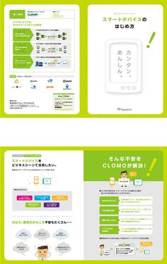 デザイン制作実績014/パンフレットデザイン.com