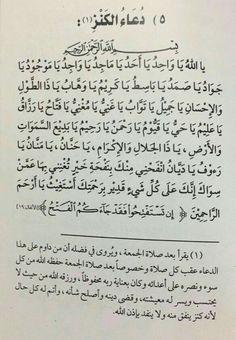 Beautiful Quran Quotes, Quran Quotes Love, Islamic Love Quotes, Islamic Inspirational Quotes, Religious Quotes, Words Quotes, Islam Beliefs, Duaa Islam, Islam Hadith