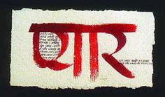 The Hindu : Fusing calligraphy with Devnagri