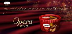 Häagen-Dazs ハーゲンダッツ スペシャルエディション『オペラ』Operaオペラ