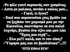 Funny Status Quotes, Funny Statuses, Stupid Funny Memes, Me Quotes, Funny Greek, Funny Times, Greek Quotes, Have A Laugh, Laughter