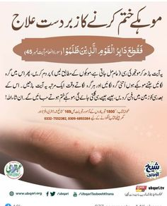Beautiful Quran Quotes, Quran Quotes Love, Quran Quotes Inspirational, Islamic Qoutes, Islamic Teachings, Islamic Messages, Emotional Poetry, Daily Hacks, Health And Fitness Articles