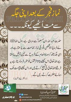 Ameen plz do this Duaa Islam, Islam Hadith, Allah Islam, Islam Muslim, Islam Quran, Alhamdulillah, Prayer Verses, Quran Verses, Quran Quotes