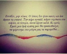 Greek quotes , Alkuonh papadaki