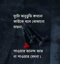 30 Best Bengali Quotes In 2020 ( বেস্ট বাংলা কোটস ) Love Quotes Photos, Romantic Love Quotes, True Quotes, Qoutes, Bengali Poems, Bangla Love Quotes, Download Free Movies Online, Love Sms, Peacock Painting