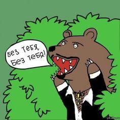 Image result for медведь куртизанка
