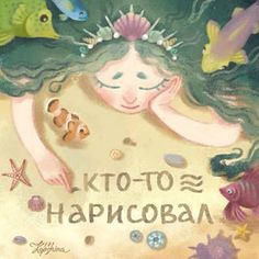 Работа для аватарки в группу.) Последнее время мне все больше нравятся цветные волосы. Такие невероятные сочетания создаются! Боюсь и я скоро склонюсь к покраске XDD #illustration #illustrator #art #digitalart #digital #mermaidhair #green #sea #fish #mermaid #fantasy #fairytail #русалочка #русалка #иллюстрация #иллюстратор #рисунок #волшебство #волосы #Кристиналапшинаиллюстратор #kristinalapshinaillustrator