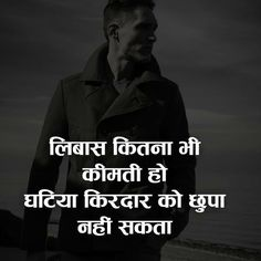 Latest Quotes in hindi about life Motivational Thoughts In Hindi, Motivational Picture Quotes, Good Thoughts Quotes, Mixed Feelings Quotes, Hindi Quotes On Life, Love Me Quotes, Attitude Quotes, Words Quotes, Qoutes