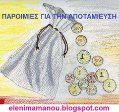 Ελένη Μαμανού: Παροιμίες για την Παγκόσμια ημέρα της Αποταμίευσης Piggy Bank Craft, Language Lessons, School, Projects, Blog, Crafts, Greek, October, Money