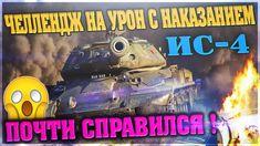 ИС-4 - ЧЕЛЛЕНДЖ на УРОН в world of tanks с наказанием. Вперед к нагибу и...