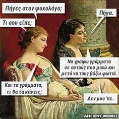 Greek Memes, Funny Greek Quotes, Funny Quotes, Ancient Memes, Jokes Images, Meaning Of Life, English Quotes, Greek Life, Stupid Funny Memes