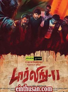 Darling 2 Tamil Movie Online - Kalaiyarasan, Rameez Raja, Maya and Kaali Venkat. Directed by Sathish Chandrasekaran. Music by Radhan. 2016 [U]