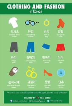 http://domandhyo.com/2016/08/clothing-fashion-vocabulary-in-korean.html