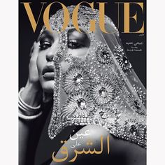 I think the beautiful thing about there being international Vogue's is that, as a fashion community, we are able to celebrate, and share with the world, different cultures. Being half-Palestinian, it means the world to me to be on the first-ever cover(s) of @voguearabia, and I hope that this magazine will show another layer of the fashion industry's desire to continue to accept, celebrate, and incorporate all people & customs and make everyone feel like they have fashion images and moments…
