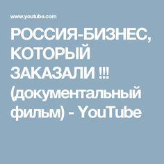 РОССИЯ-БИЗНЕС, КОТОРЫЙ ЗАКАЗАЛИ !!! (документальный фильм) - YouTube