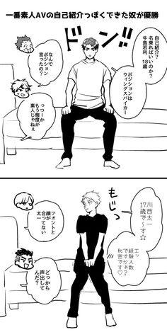 I don understan Haikyuu Ships, Kuroo, Kenma, Haikyuu Anime, Ushijima Wakatoshi, Volleyball Anime, Anime Dress, Fan Art, Comics