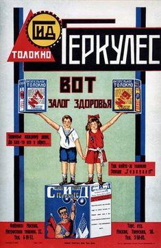 Советские плакаты о продуктах питания / Назад в СССР / Back in USSR