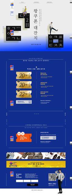 Mo Design, Event Design, Building Layout, Event Banner, Proposal, Promotion, Korean, Study, Poster