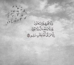 Image about beauty in Islamic / Arabic quotes ✨🕋❣️ by نور Beautiful Quran Quotes, Quran Quotes Love, Allah Quotes, Muslim Quotes, Arabic Quotes, Words Quotes, Qoutes, Nice Inspirational Quotes, Ramadan Quran