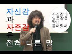 자존감이 중요한 이유   -김어준 총수-
