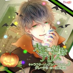 "AmiAmi [Character & Hobby Shop]   CD Taisho x Taisho Alice Character Song Series vol.4 ""Gretel"" / Takuya Eguchi(Back-order)"